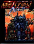 RPG Item: Mekton Zeta Plus