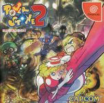 Video Game: Power Stone 2