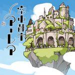 Board Game: 空中都市アーレア (The Sky City of ALEA)