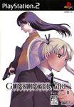 Video Game: Gunslinger Girl Volume II