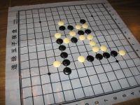 Board Game: Renju