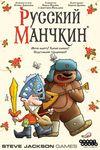 Board Game: Munchkin Russia