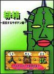 Board Game: Jinmenbana: Chochorina Saibai Keikaku! (人面花 – チョチョリーナ栽培計画!)