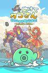 Video Game: Save me Mr Tako: Tasukete Tako-San!