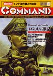 Board Game: Rommel at Gazala