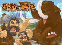 Board Game: 狩猟の時代 (Shuryou no Jidai)