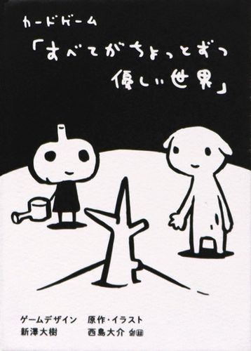 Board Game: すべてがちょっとずつ優しい世界 (A World Where Everything Is a Little Gentle)