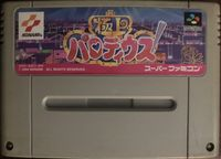 Video Game: Deluxe Parodius – Pursue the Glory of the Past