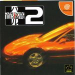 Video Game: Tokyo Xtreme Racer 2