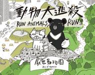 Board Game: Run Animals, Run!