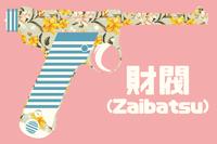 RPG: 財閥 (Zaibatsu)