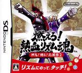 Video Game: Moero! Nekketsu Rhythm Damashii: Osu! Tatakae! Ouendan 2