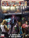 RPG Item: The Nightmare War