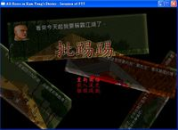 Video Game: Heroes of Jin Yong