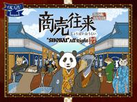 """Board Game: """"Shobai"""" All Right"""