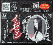 RPG Item: インセインカード ~狂気篇~