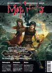 Issue: Mephisto (Issue 54 - May/Jun 2012)