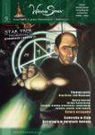 Issue: Wieża Snów (Issue 9 - Spring 2006)