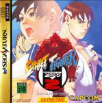 Video Game: Street Fighter Alpha 2