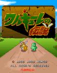 Video Game: Valkyrie no Densetsu