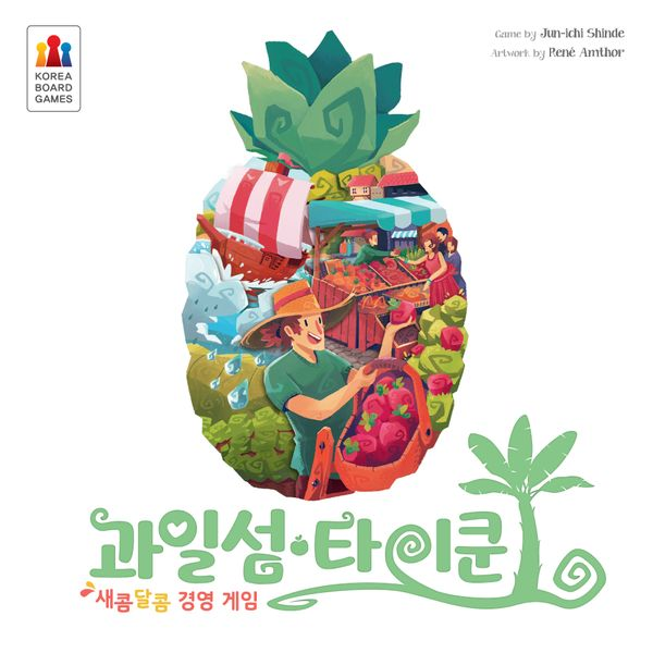 Cover of the Korean/English edition of the game.