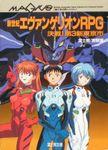RPG Item: Neon Genesis Evangelion RPG