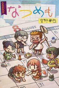 なつめも (Natsumemo) Cover Artwork