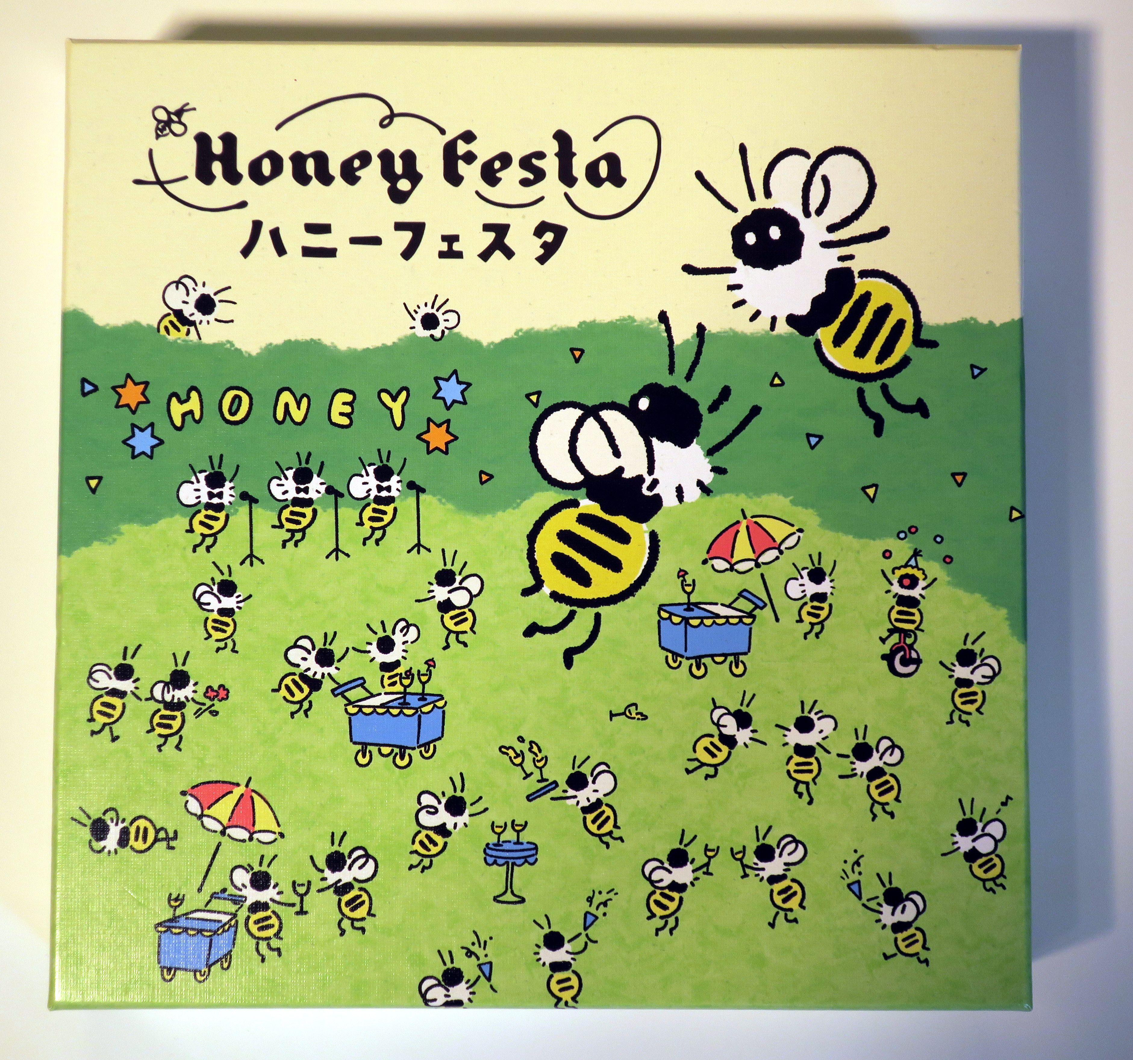 ハニーフェスタ (Honey Festa)