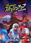 Board Game: Smash Up: Big in Japan