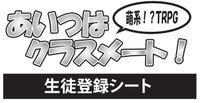 RPG: Aitsu wa Classmate!