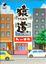 Board Game: 猿道 (Monkey Road)