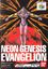 Video Game: Neon Genesis Evangelion
