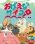 Board Game: おぼえなサイコロ (OboenaSAIKORO)