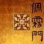 RPG Item: Mist-Robed Gate