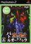 Video Game: Neon Genesis Evangelion: Battle Orchestra