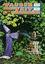 Issue: ZauberZeit (Issue 15 - Feb 1989)