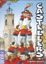Board Game: Castellers