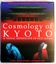 Video Game: Cosmology of Kyoto
