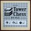 Board Game: Tower Chess
