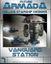 RPG Item: Future Armada 07: Vanguard Station