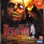 Video Game: The House of the Dead 2