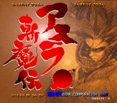 Video Game: Samurai Shodown 64: Warriors Rage