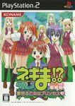 Video Game: Negima!? Dream Tactic Yume miru Otome ha Princess