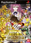Video Game: Saint Seiya Chapter-Sanctuary