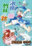 RPG Item: Touhou Yuuyake Koyake