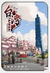 Board Game: Taiwan Formosa