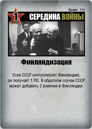 "Twilight Struggle: ""Финляндизация"" Promo Card"