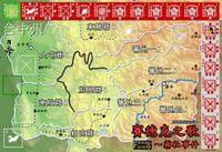Board Game: Sediq Song: Wushe Incident 1930