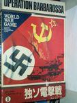 Board Game: Minsk '41