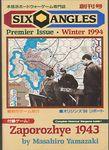 Board Game: Zaporozhye 1943